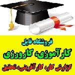 630895x150 - گزارش کارآموزی بازار يابي پگاه